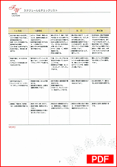 wedding-note-20151206-02.png