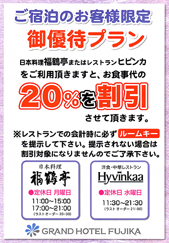 stay-discount-201509-01.png